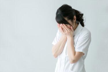 看護師が感じる辛いこと6つと消化する方法